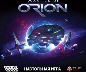 Master of Orion. Настольная игра 8