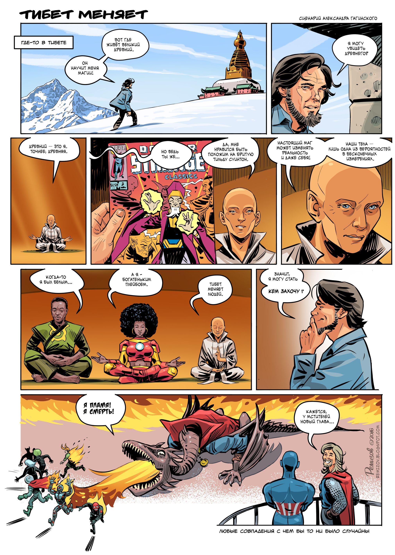 Комикс: Тибет меняет