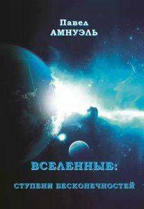 Параллельные миры в науке и фантастике 10