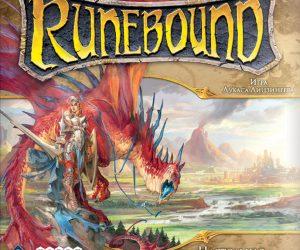 Runebound. Третья редакция 5