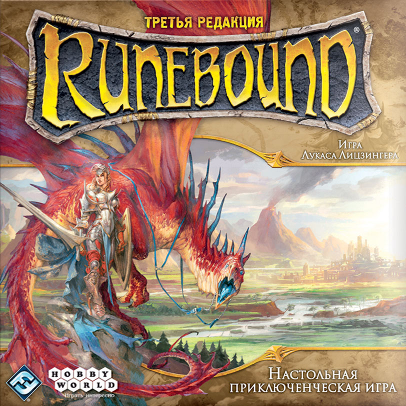 Runebound. Третье издание