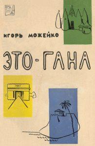 Неизвестный Кир Булычёв: поэт, учёный, художник 22