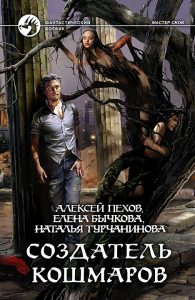 А. Пехов, Е. Бычкова, Н. Турчанинова «Создатель кошмаров»