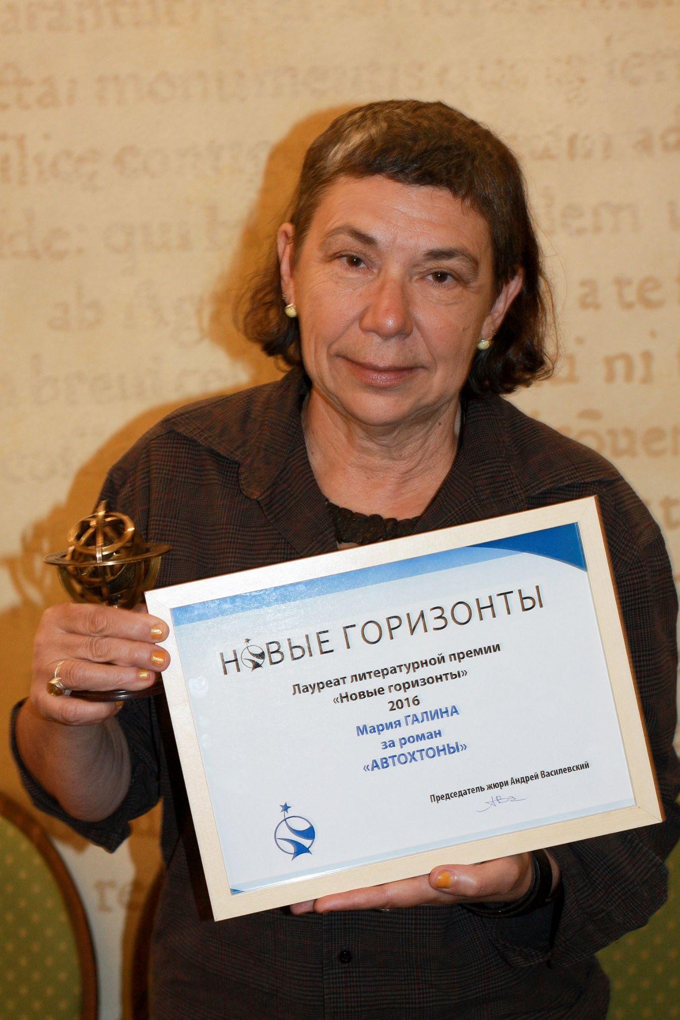 Роман Марии Галиной «Автохтоны» получил премию «Новые горизонты»