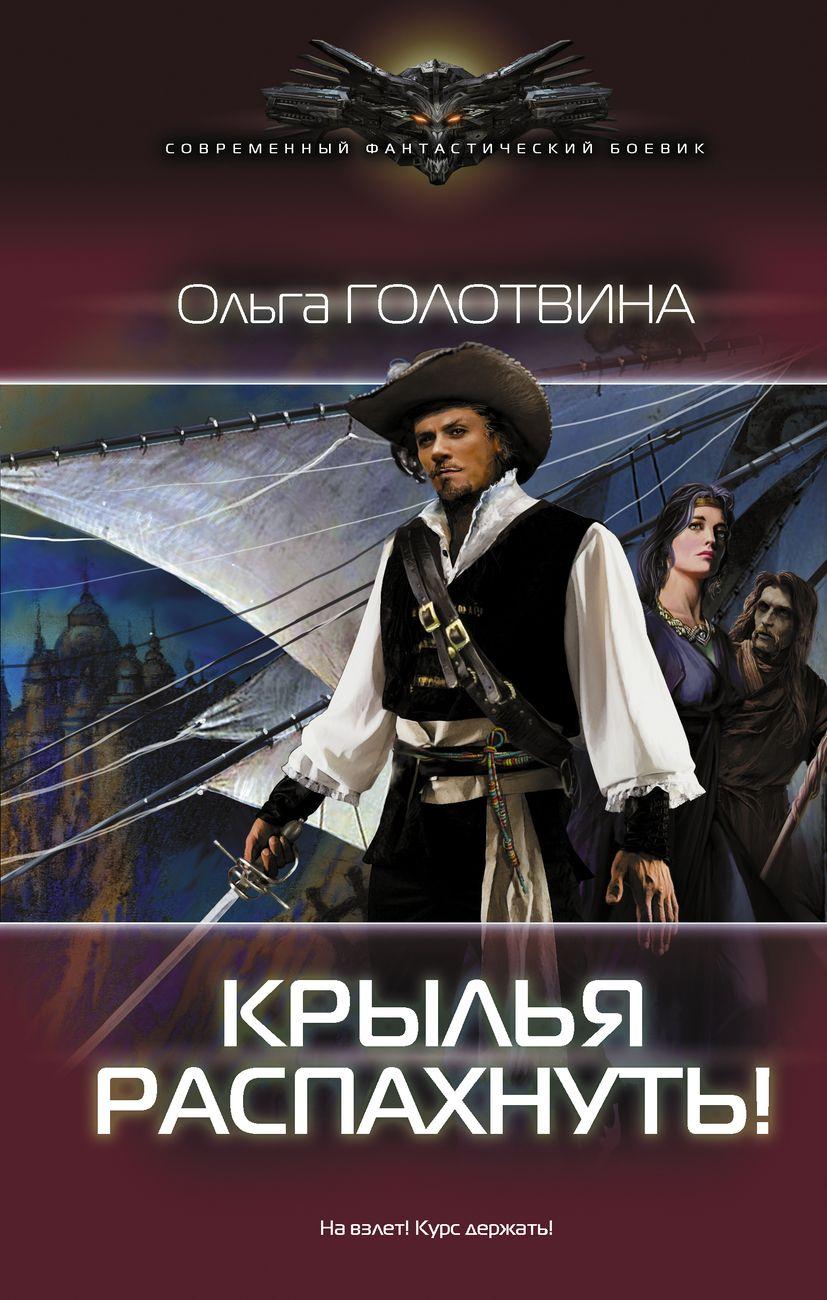 Ольга Голотвина «Крылья распахнуть!». Отрывок изромана