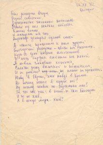 Кир Булычёв. Стихи