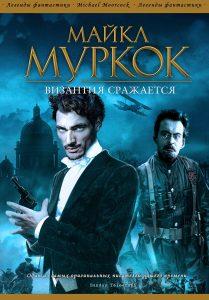 Майкл Муркок «Византия сражается»