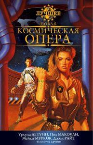 Новая космическая опера