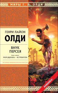 Генри Лайон Олди «Внук Персея. Мой дедушка — истребитель»