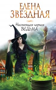 Елена Звёздная «Настоящая чёрная ведьма»