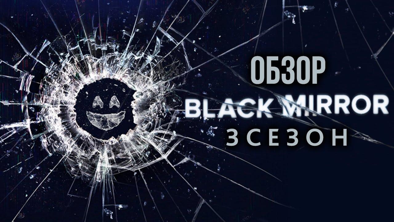 Чёрное зеркало, 3 сезон: видеообзор