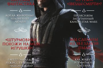 Мир фантастики №160 (Декабрь2016)