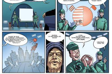 Комикс: Star Wars: Спутник