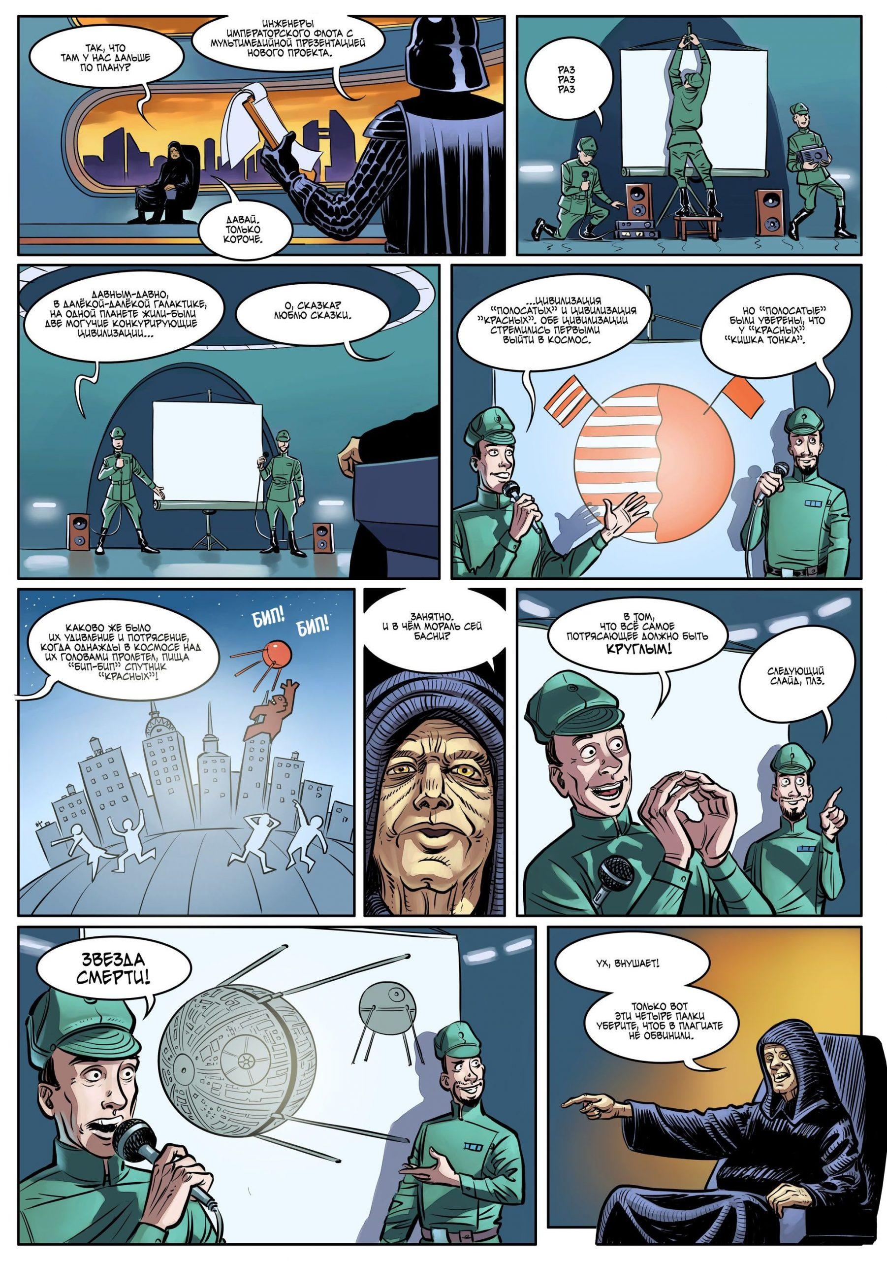 Комикс: Спутник