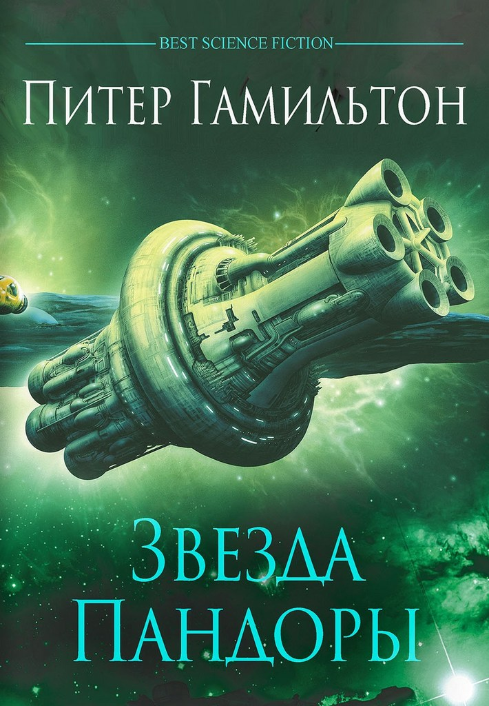 Питер Гамильтон «Звезда Пандоры»