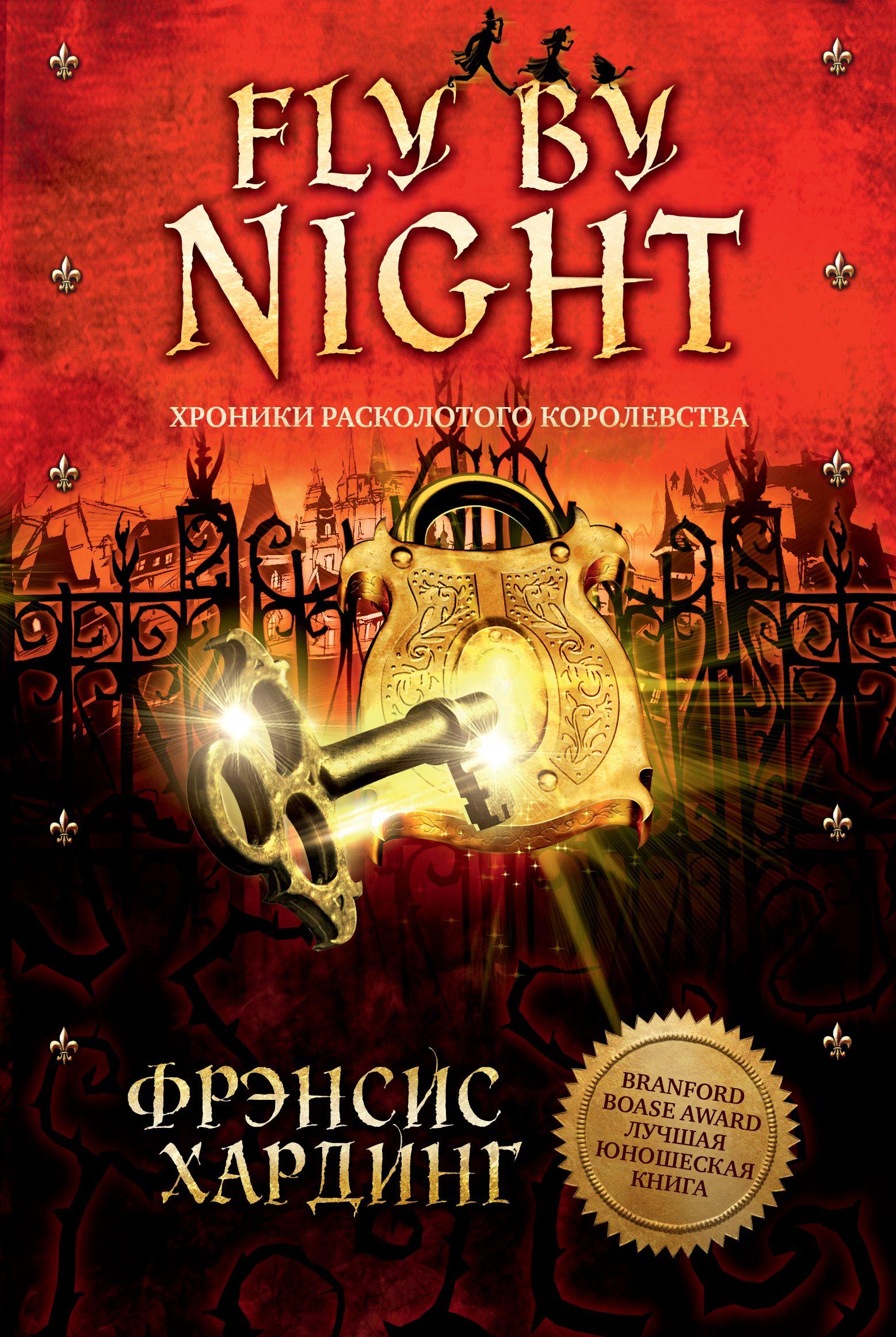 Фрэнсис Хардинг «Fly By Night: Хроники Расколотого королевства»