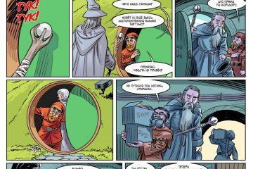 Комикс: Взломщик изШира
