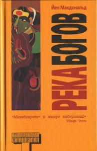 Йен Макдональд «Река богов»