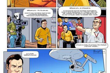 Дневник капитана