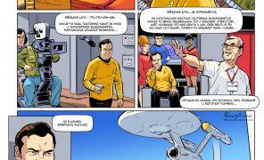 Комикс: Star Trek: Дневник капитана