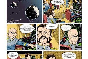 Комикс: Неведомое
