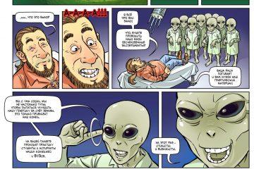 Комикс: Похищение
