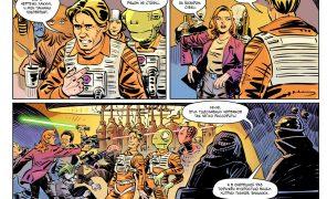 Комикс: Star Wars: Разделяй ивластвуй!