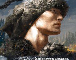 Генри Лайон Олди «Сильные. Книга 2. Чёрное сердце»