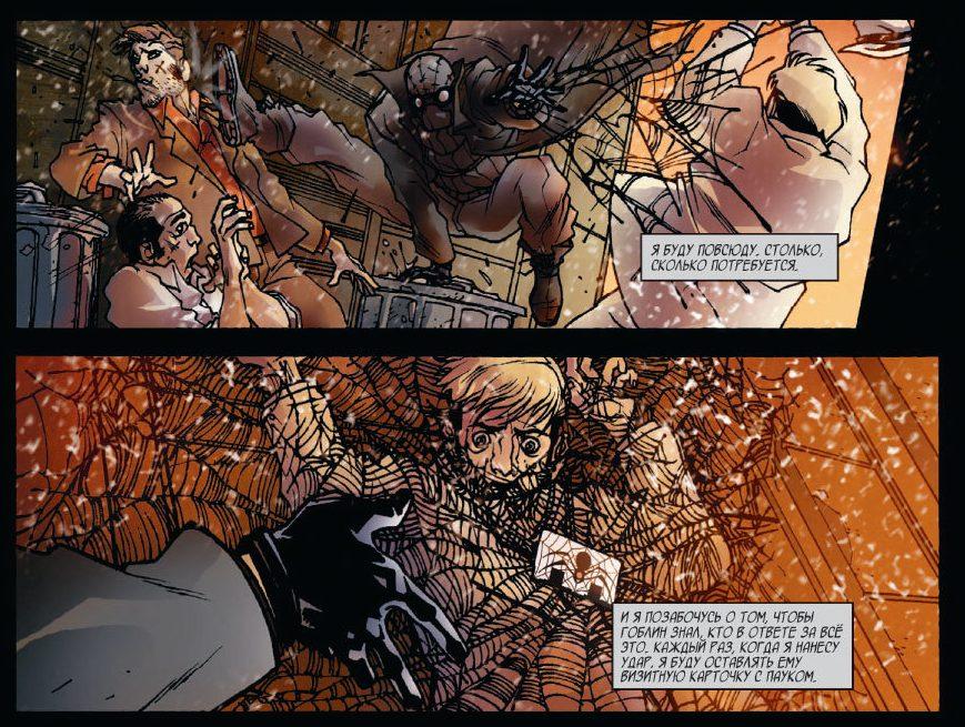 Человек-паук. Нуар 1