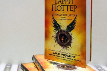 Начались продажи книги «Гарри Поттер и проклятое дитя». И кое-где её уже раскупили