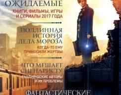 Мир фантастики № 161 (Январь2017)
