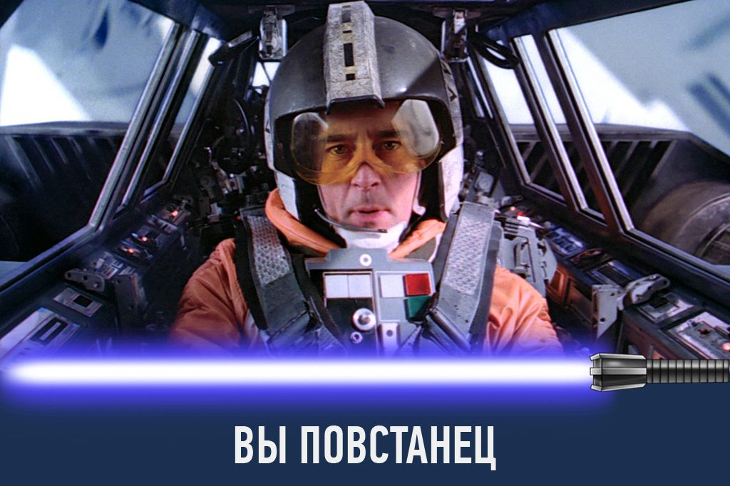 Тест Звёздные Войны