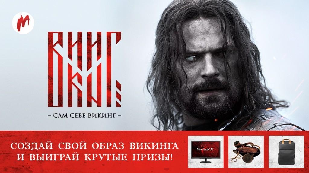 «Игромания» проводит конкурс «Сам себе викинг» 3