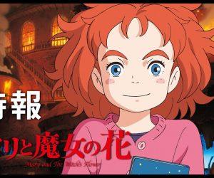 «Мэри и цветок ведьмы»: тизер аниме от учеников Миядзаки
