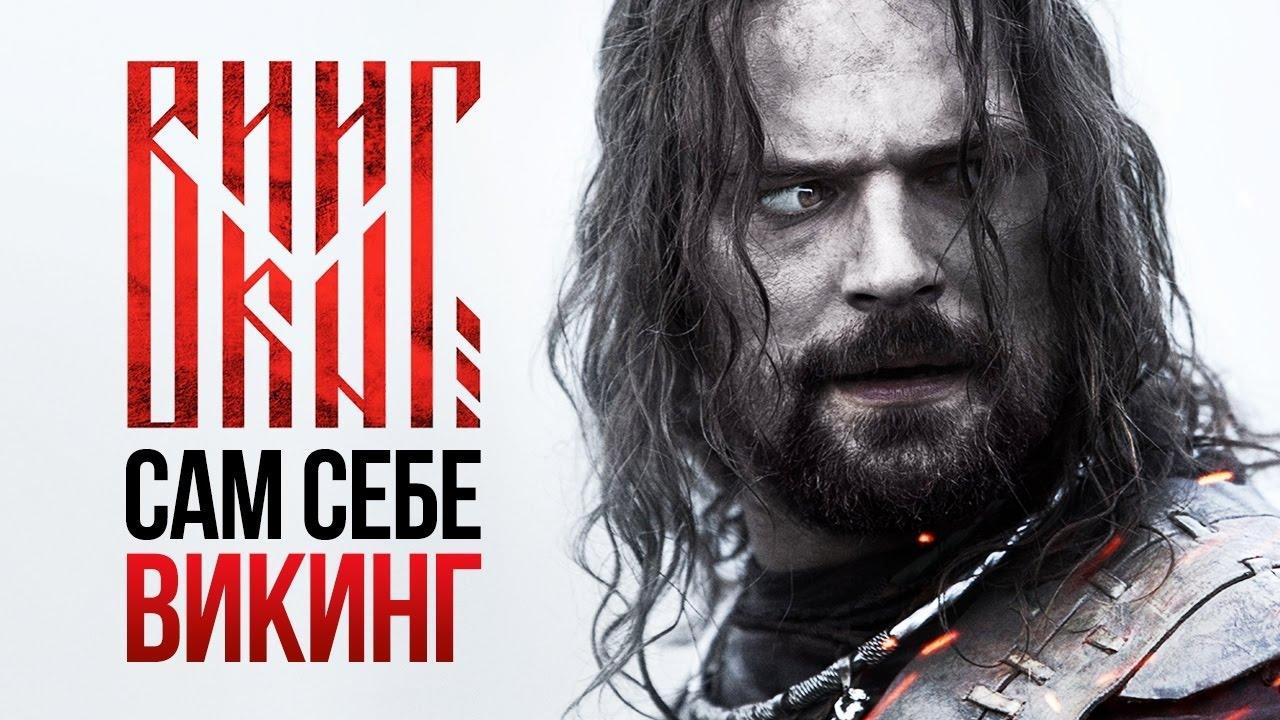 Конкурс «Сам себе викинг»: последняя неделя!