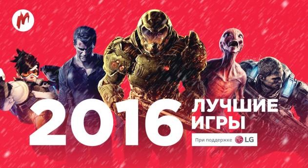«Игромания» подводит игровые итоги в новогоднем спецпроекте