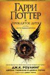 «Гарри Поттер ипроклятое дитя»: необязательное продолжение