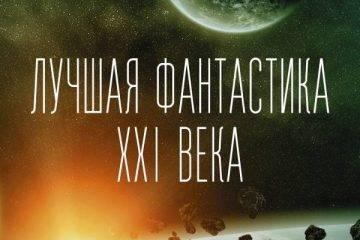 Лучшая фантастика XXI века