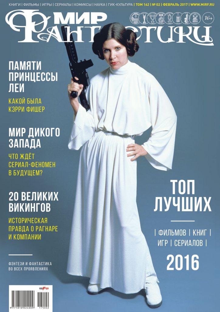 Мир фантастики № 162 (февраль2017)