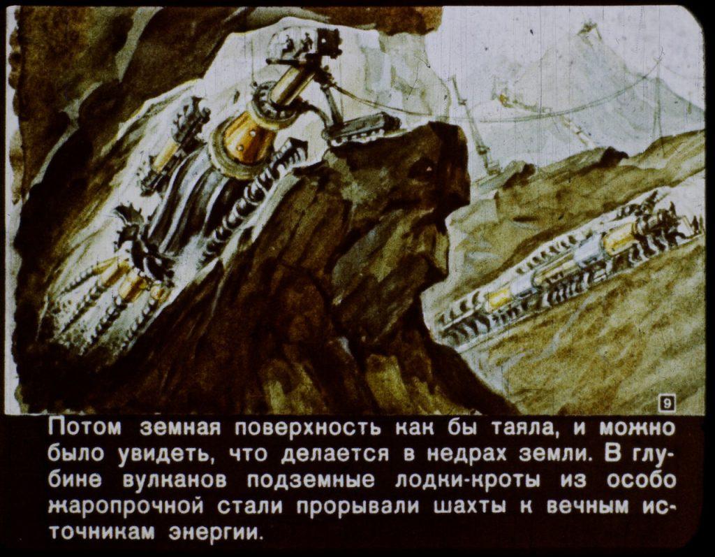 Как представляли 2017 год в СССР: диафильм 9