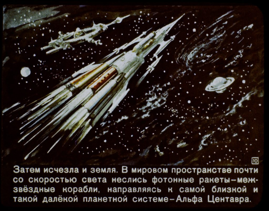 Как представляли 2017 год в СССР: диафильм 10