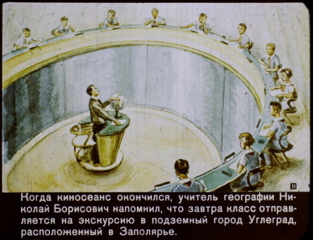 Как представляли 2017 год в СССР: диафильм 11