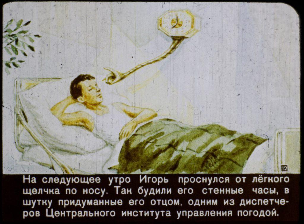 Как представляли 2017 год в СССР: диафильм 12