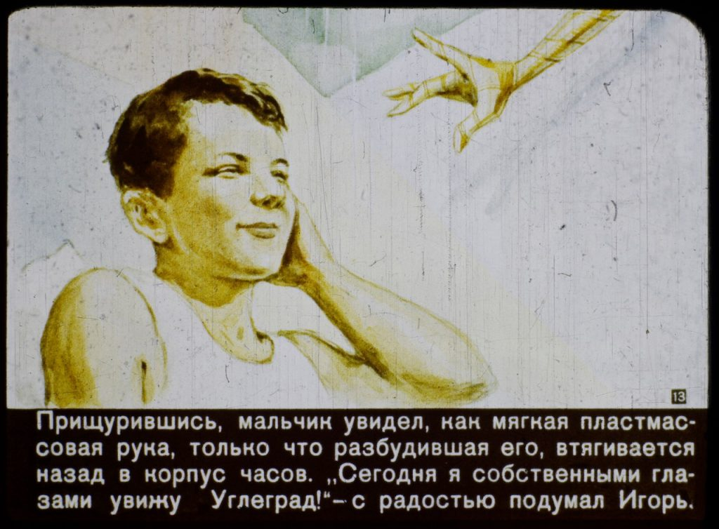 Как представляли 2017 год в СССР: диафильм 13