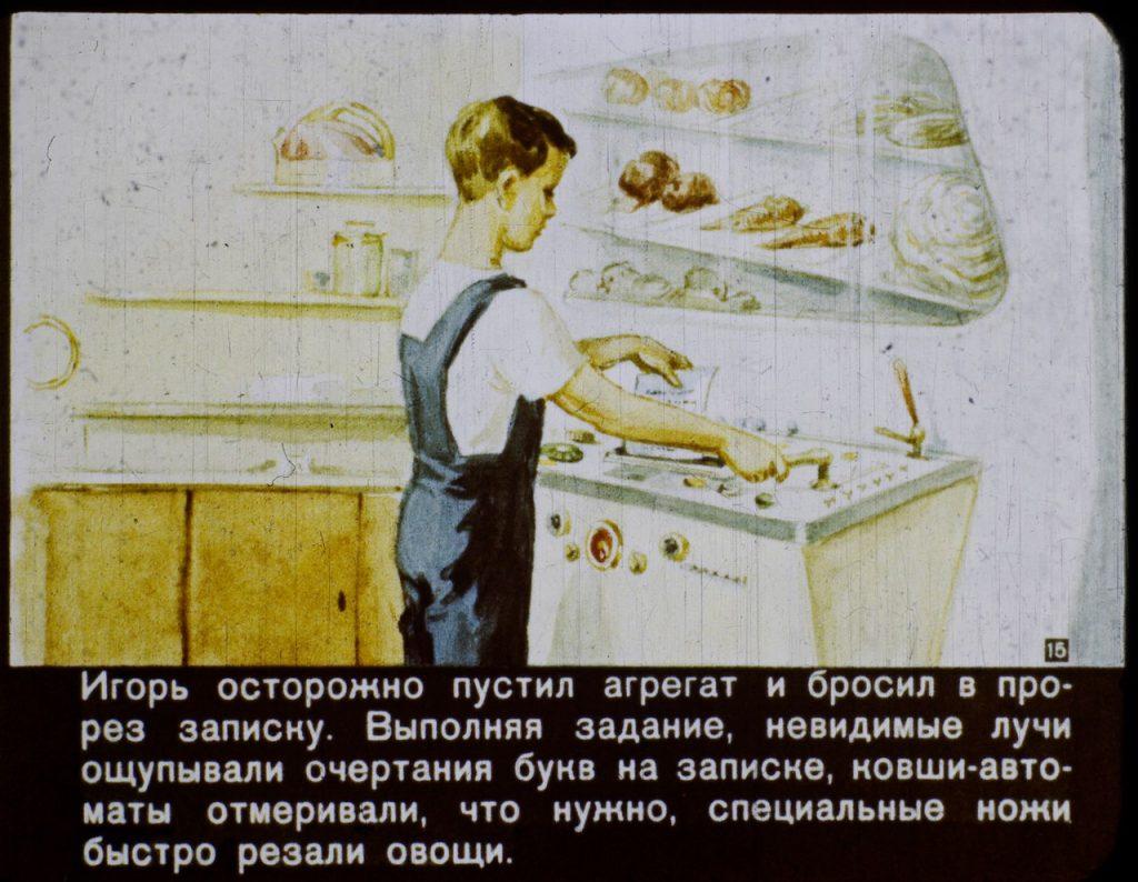 Как представляли 2017 год в СССР: диафильм 15