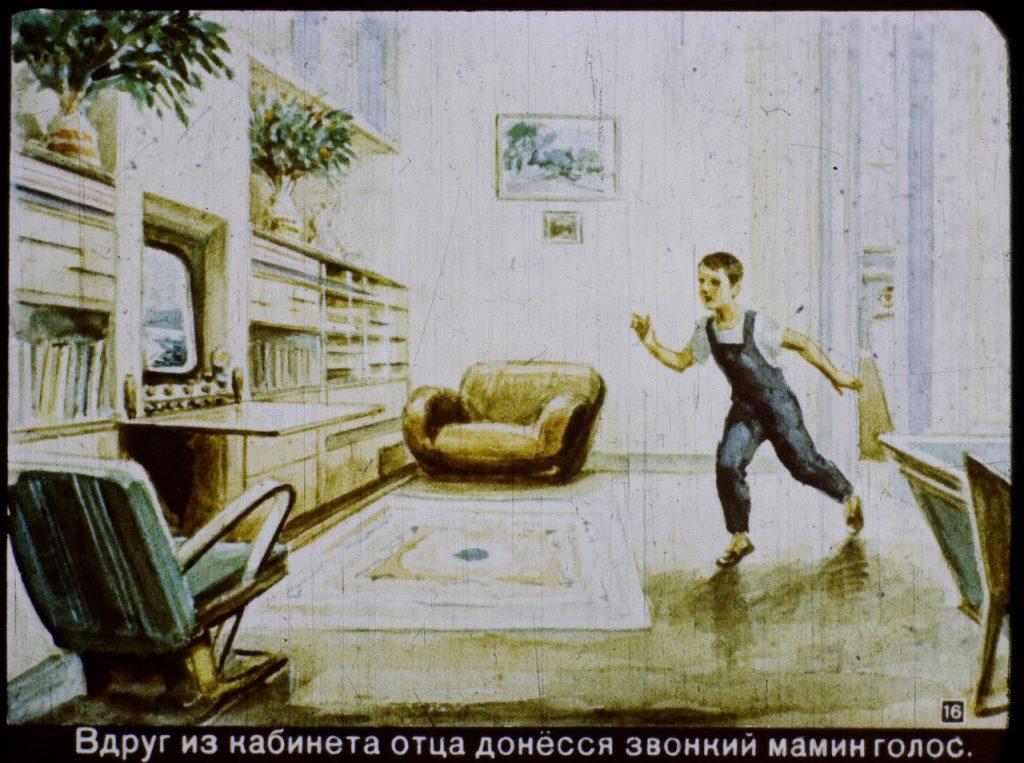 Как представляли 2017 год в СССР: диафильм 16