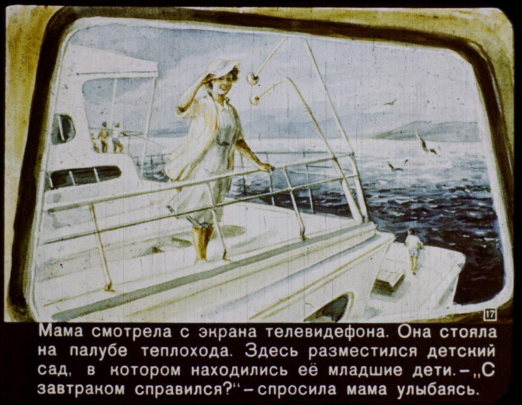 Как представляли 2017 год в СССР: диафильм 17