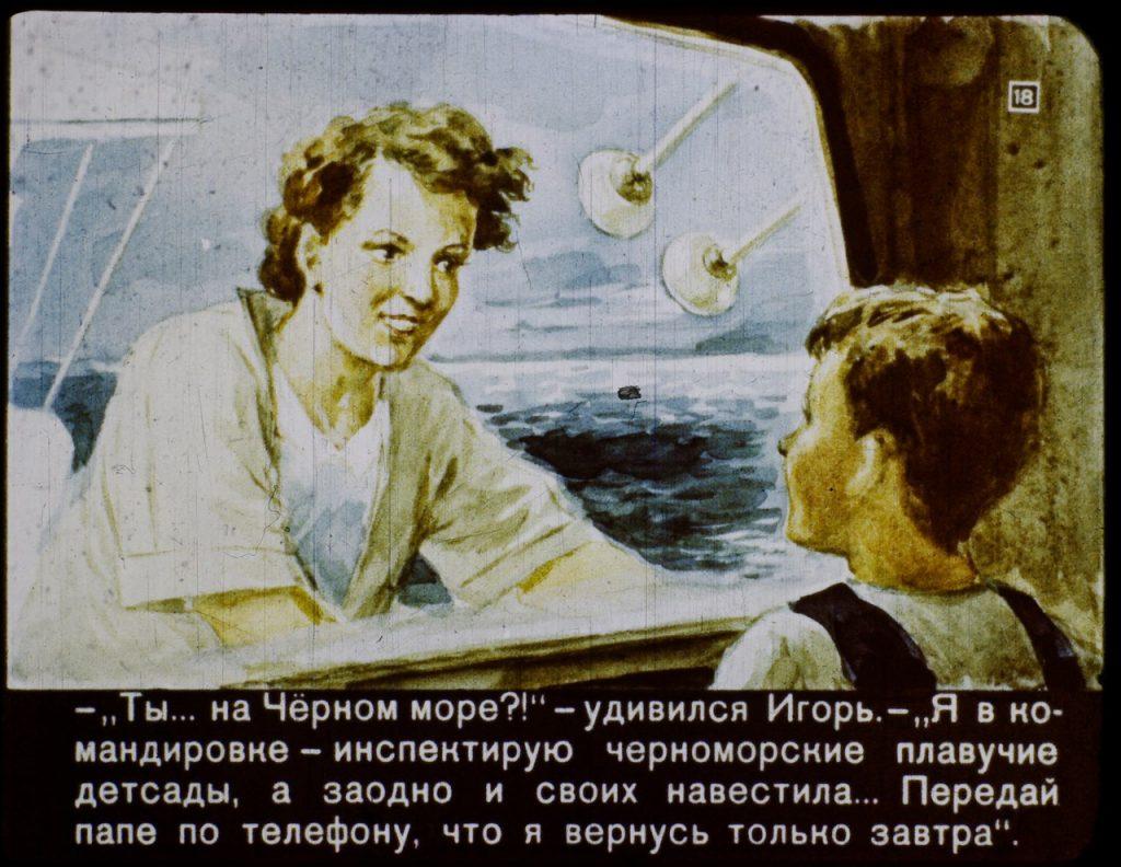 Как представляли 2017 год в СССР: диафильм 18