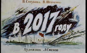 Как представляли 2017 год в СССР: диафильм