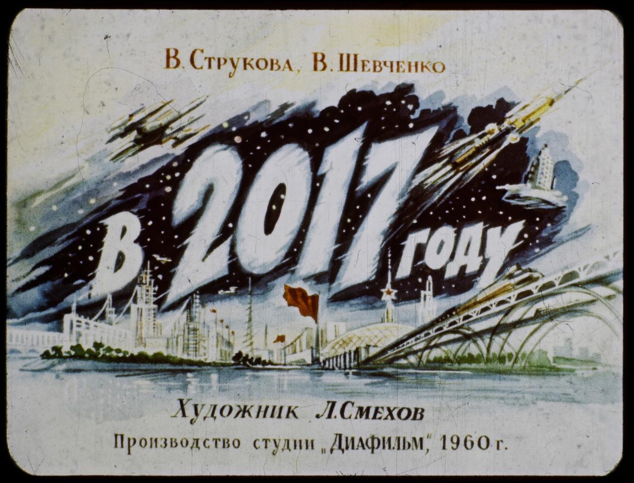 Как представляли 2017 год в СССР: диафильм 1